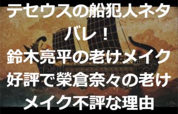 テセウスの船犯人ネタバレ!鈴木亮平の老けメイク好評で榮倉奈々の老けメイク不評な理由