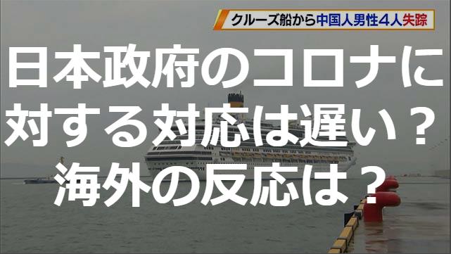 日本政府のコロナに対する対応は遅い?海外の反応は?