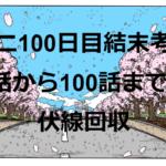 ワニ100日目結末考察|1話から100話までの伏線回収
