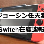 ジョーシン任天堂Switch在庫速報