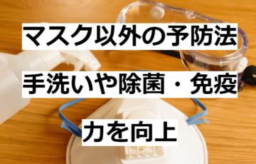 マスク以外の予防法|手洗いや除菌・免疫力を向上