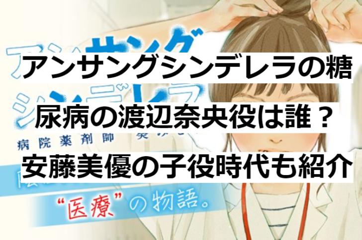 アンサングシンデレラの糖尿病の渡辺奈央役は誰?安藤美優の子役時代も紹介