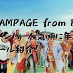 THE RAMPAGE from EXILE TRIBEメンバー人気順に年齢や名前プロフィール紹介!