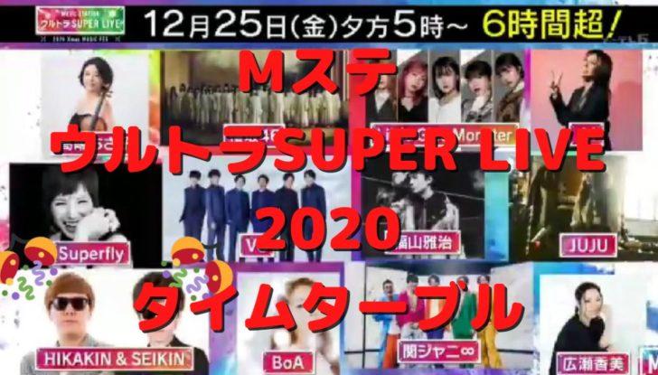 Mステ ウルトラSUPER LIVE 2020タイムターブル