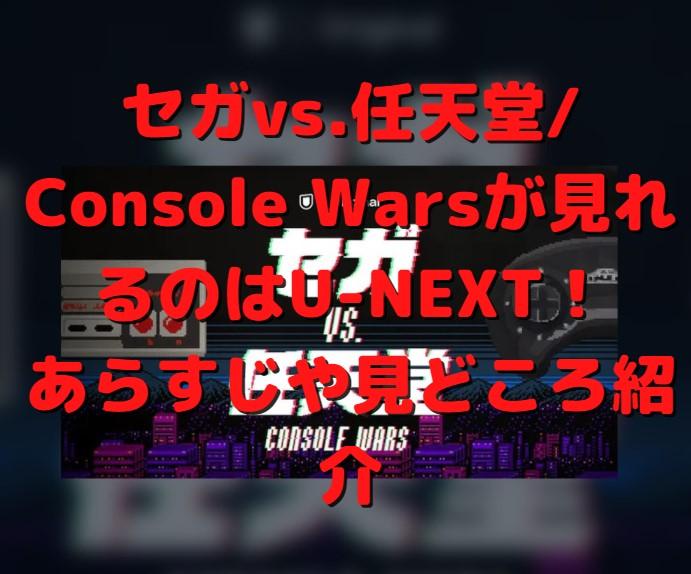 セガvs.任天堂/Console Warsが見れるのはU-NEXT!あらすじや見どころ紹介