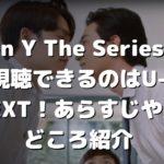 Gen Y The Seriesが視聴できるのはU-NEXT!あらすじや見どころ紹介
