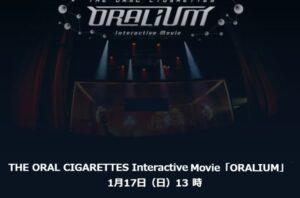 THE ORAL CIGARETTESのライブ『ORALIUM』をU-NEXTで配信 セトリや見どころ紹介!