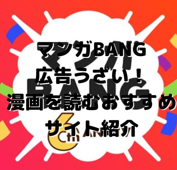 マンガBANG広告うざい!漫画を読むおすすめサイト紹介