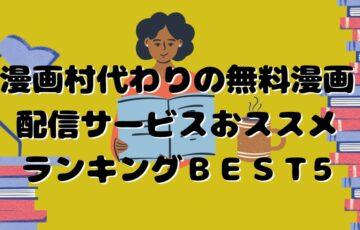 漫画村代わりの無料漫画配信サービスおススメランキングBEST5