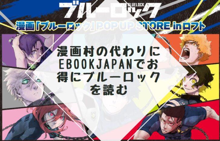 漫画村の代わりにebookjapanでお得にブルーロックを読む