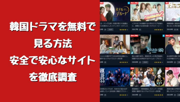 韓国ドラマを無料で見る方法|安全で安心なサイトを徹底調査